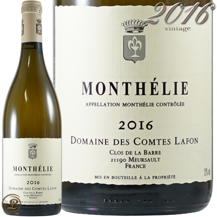 2016 モンテリー ブラン ドメーヌ コント ラフォン 白ワイン 辛口 ビオディナミ 750ml Domaine des Comtes Lafon Monthelie Blanc
