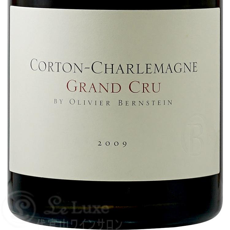 2009 コルトン シャルルマーニュ グラン クリュ オリヴィエ バーンスタイン 白ワイン 辛口 750ml Olivier Bernstein Corton Charlemagne Grand Cru