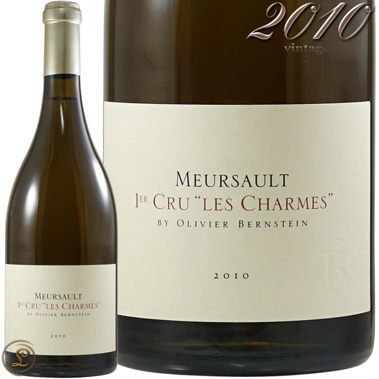 2010 ムルソー プルミエ クリュ レ シャルム オリヴィエ バーンスタイン 白ワイン 辛口 750ml Olivier Bernstein Meursault 1er Cru Les Charmes