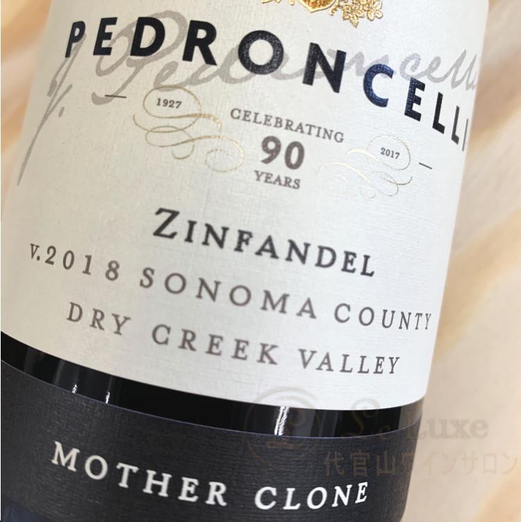 2018 ジンファンデル マザー クローン ドライ クリーク ヴァレー ペドロンチェリ ワイナリー 正規品 赤ワイン 辛口 750ml Pedroncelli Winery Zinfandel Mother Clone Dry Creek Valley