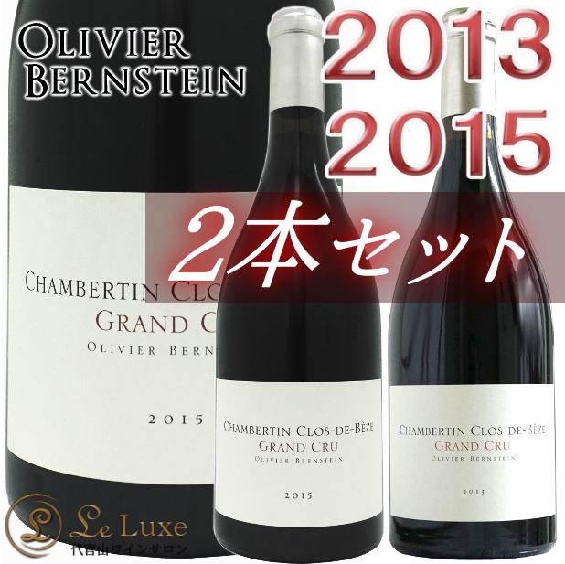 シャンベルタン クロ ド ベーズ グラン クリュ<br>2015年 2013年 2本セット<br>オリヴィエ バーンスタイン 正規品 赤ワイン 辛口 750ml<br><br>Olivier Bernstein<br>Chambertin Clos de Beze Grand Cru 2013 & 2015