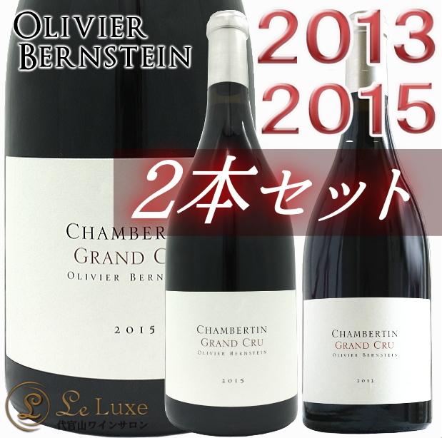 シャンベルタン グラン クリュ 2015年 2013年 2本セット<br>オリヴィエ バーンスタイン 正規品 赤ワイン 辛口 750ml<br><br>Olivier Bernstein<br>Chambertin Grand Cru 2013 & 2015