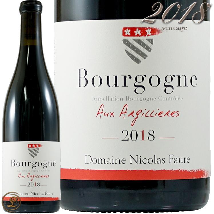 2018 ブルゴーニュ ルージュ オー ザルジリエール ニコラ フォール 正規品 赤ワイン 辛口 750ml Nicolas Faure Bourgogne Rouge Aux Argillieres