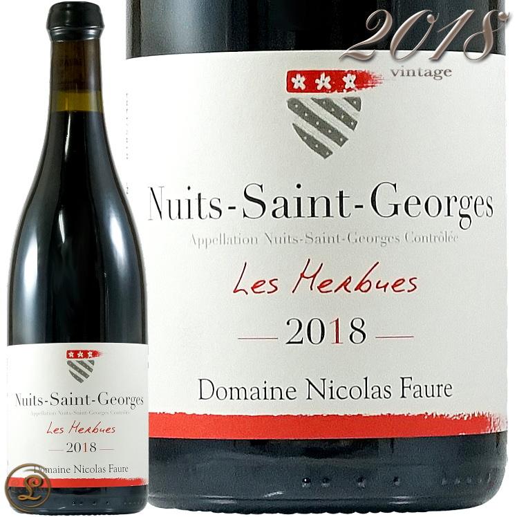 2018 ニュイ サン ジョルジュ レ ゼルビュ ルージュ ニコラ フォール 正規品 赤ワイン 辛口 750ml Nicolas Faure Nuits Saint Georges Les Herbues Rouge