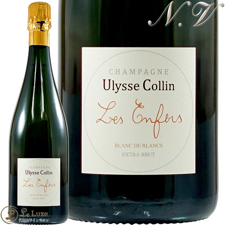 NV14 レ ザンフェール ブラン ド ブラン エクストラ ブリュット ユリス コラン シャンパン 辛口 白 750ml Ulysse Collin Les Enfers Extra Brut
