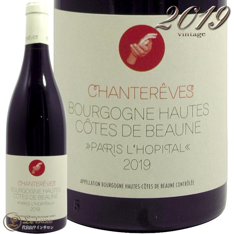 2019 ブルゴーニュ オート コート ド ボーヌ ルージュ シャントレーヴ 正規品 赤ワイン 辛口 750ml Chantereves Bourgogne Hautes Cotes de Beaune Rouge