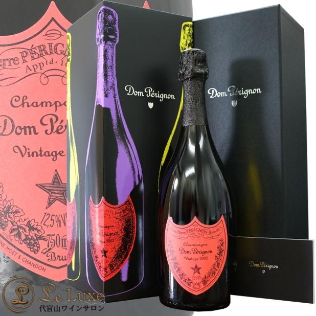 アンディ ウォーホル ドン ペリニヨン 2002 オレンジ モエ エ シャンドン GIFTBOX シャンパン 辛口 白 化粧箱入り 750ml Dom Perignon Andy Warhol Ltd Edition BOX 2002