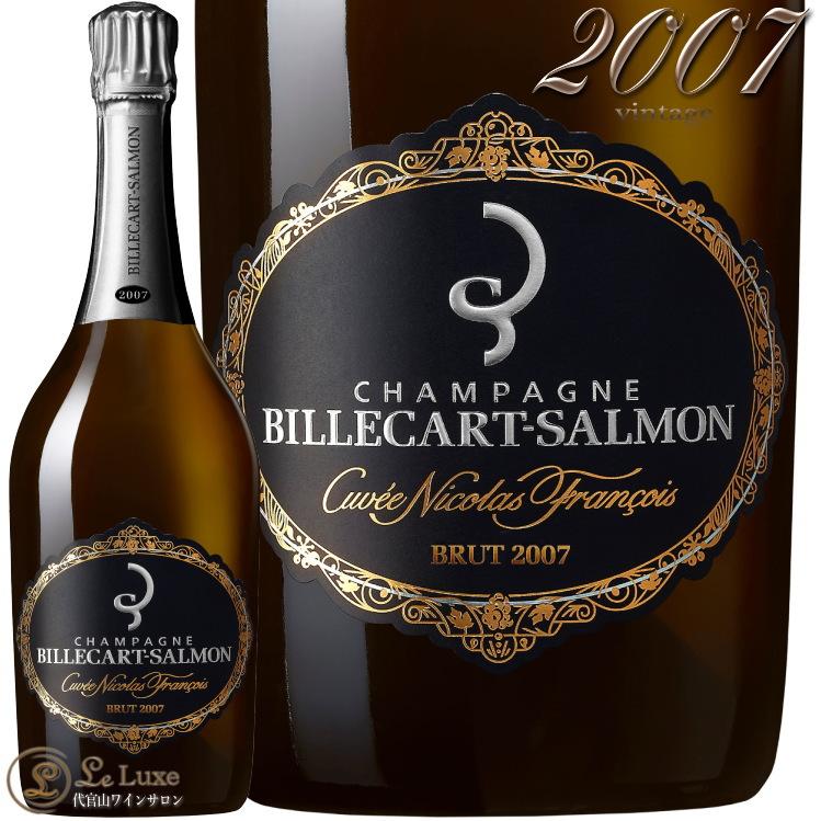 2007 キュヴェ ニコラ フランソワ ビルカール サルモン シャンパン 辛口 白 750ml Billecart Salmon Millesime Cuvee Nicolas Francois