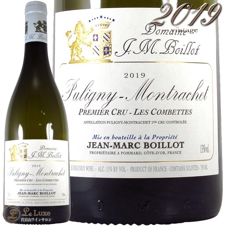 2019 ピュリニー モンラッシェ プルミエ クリュ レ コンベット ジャン マルク ボワイヨ 正規品 白ワイン 辛口 フルボディ 750ml Jean Marc Boillot Puligny Montrachet 1er Cru Les Combettes