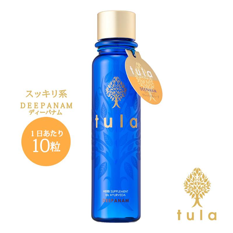 【サプリ】】日本初のアーユルヴェーダサプリ「tula」 スッキリ系DEEPANAM(ディーパナム)