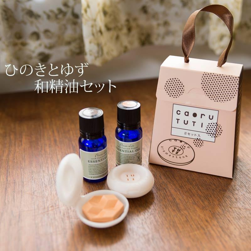 【アロマ】香る日本 和ごころセット