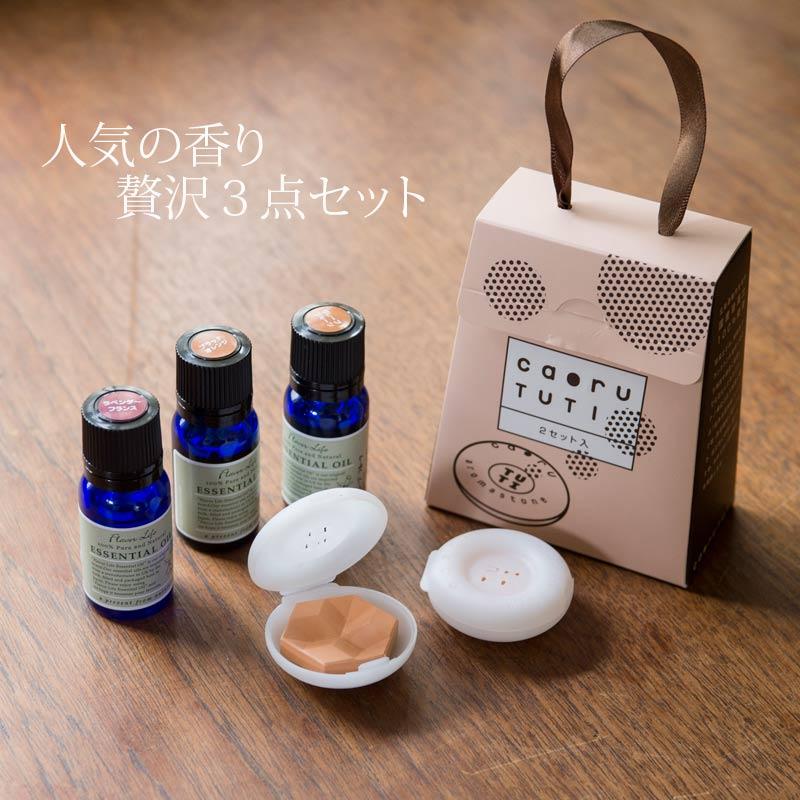 【アロマ】人気の香り贅沢3点セット