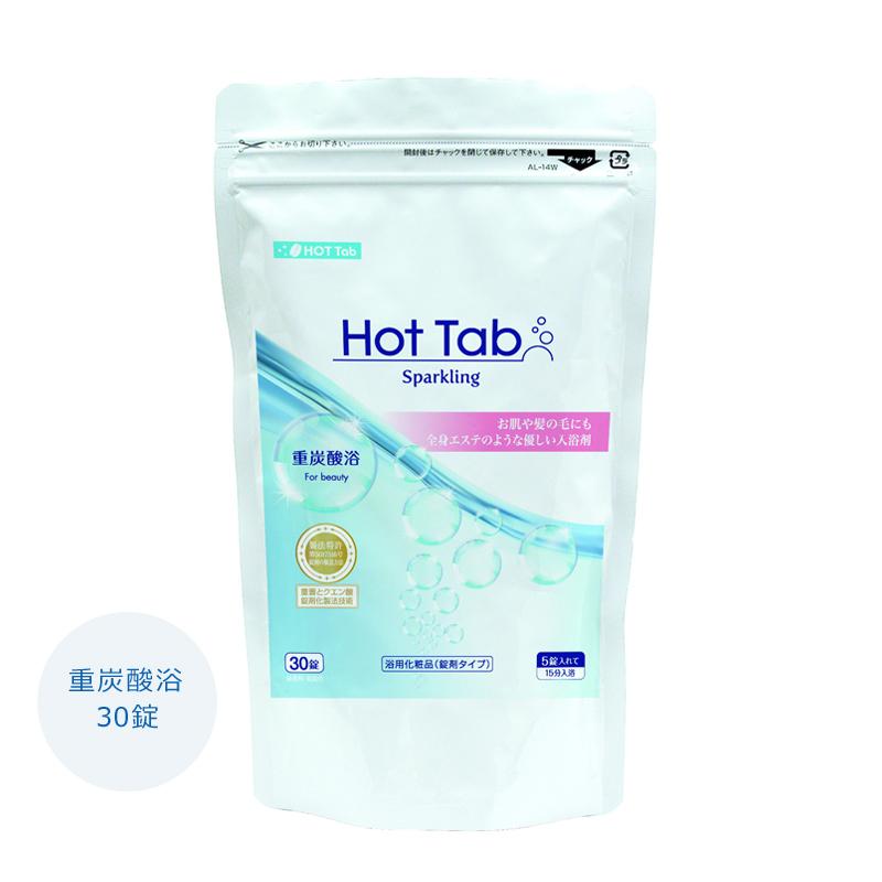 【入浴】重炭酸Hot Tab 30錠入り