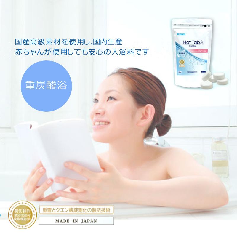 【入浴】重炭酸Hot Tab 100錠入り
