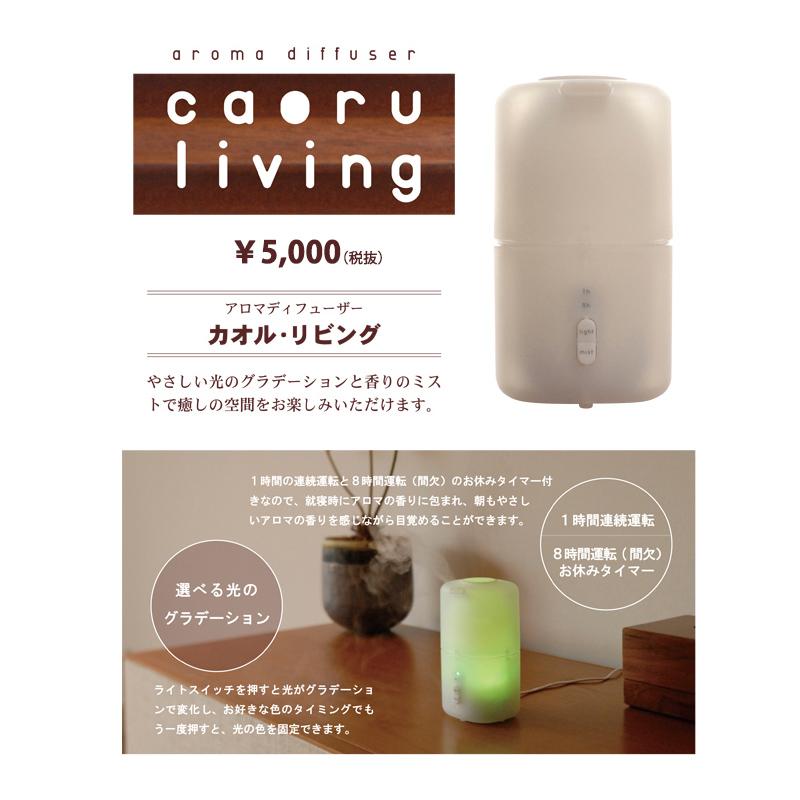 【アロマ芳香器】カオルリビング゙ caoru living