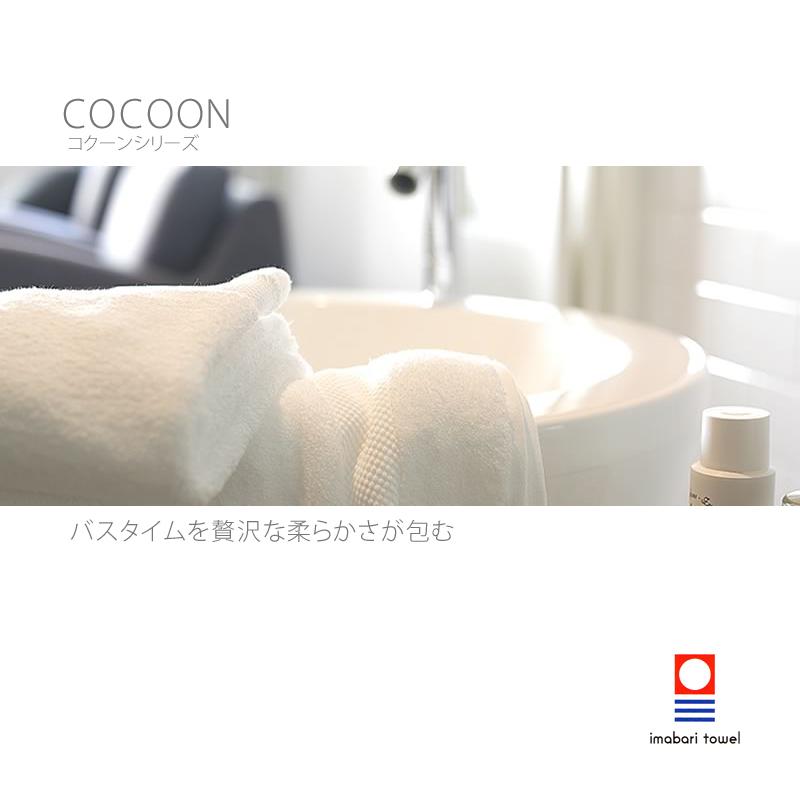 【今治シャワータオル】 COCOON(コクーン)1枚