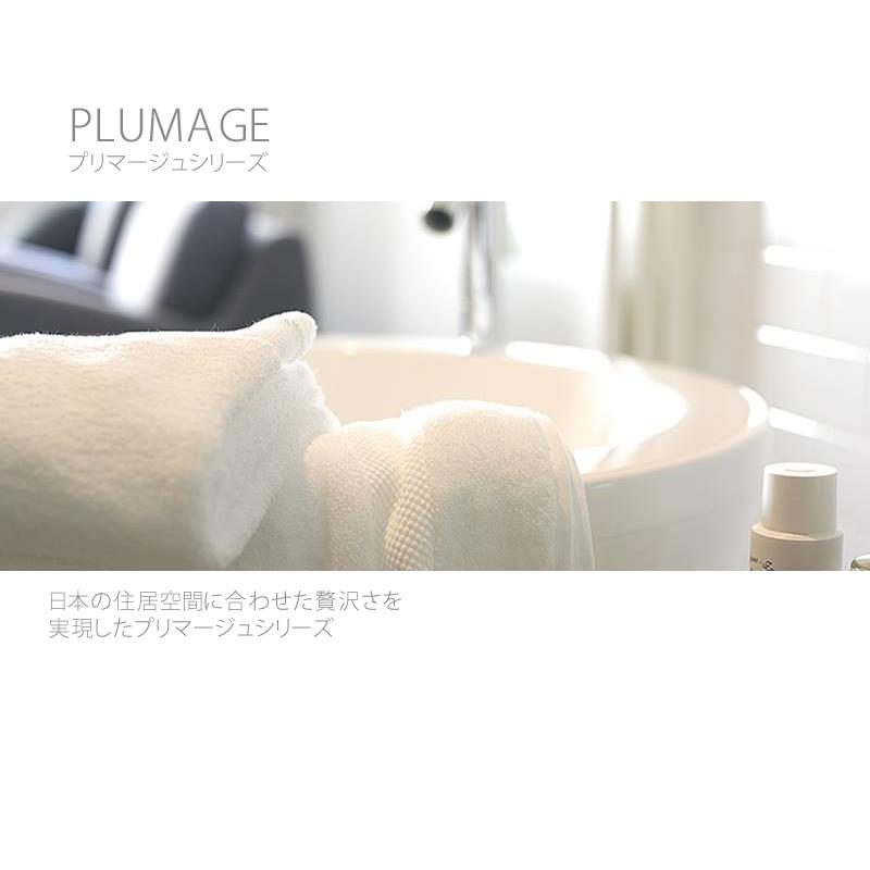 【今治バスタオル】PLUMAGE(プリュマージュ)1枚