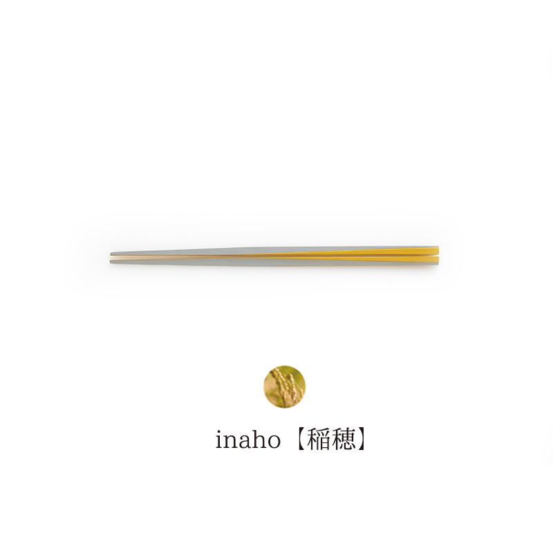 【お箸】〜nicoichi 二つで一つ〜漆叩き仕上げ