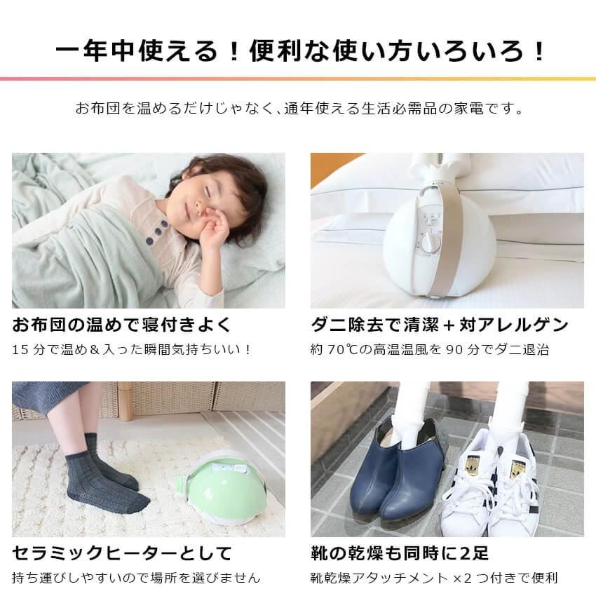 布団乾燥機 ホースとアタッチメント付属で使い勝手抜群!マットなしで様々な用途に対応可能 布団乾燥 衣類乾燥 靴乾燥 静音 サーモスタット機能搭載で安全設計
