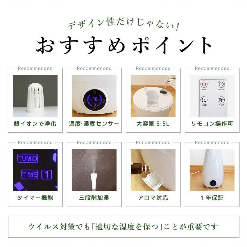銀イオン除菌作用付きタワー型アロマ対応加湿器 大容量5.5L 対応面積約12-14畳 リモコン操作 タイマー付き