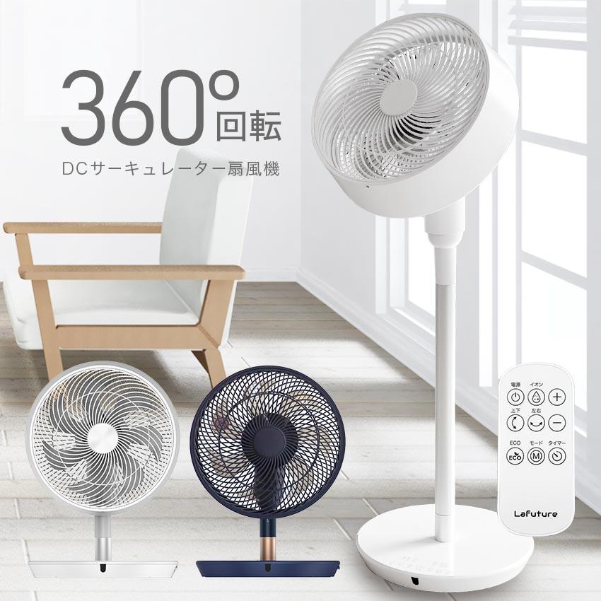 LaFuture 360°首振りで空気を循環 梅雨の時期の部屋干し乾燥に効果的 DCモーター扇風機 サーキュレーター 温度センサー搭載 リモコン付き マイナスイオン 省エネ