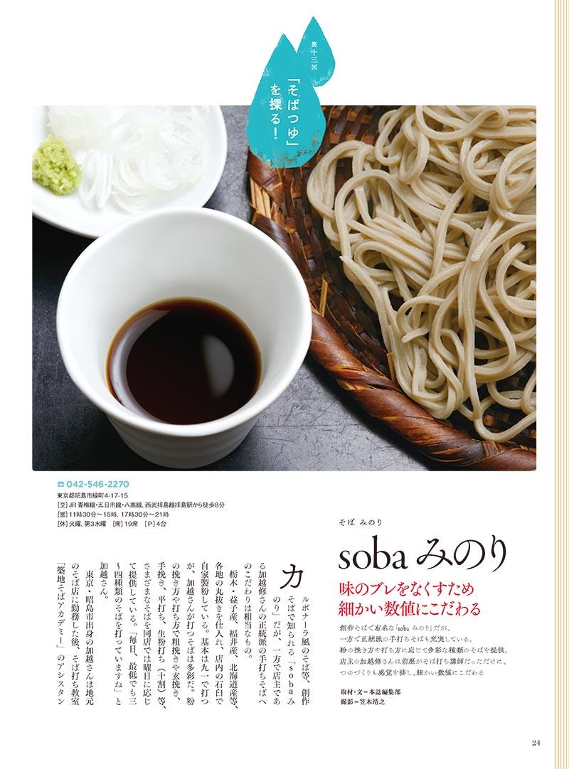 蕎麦春秋VOL.55