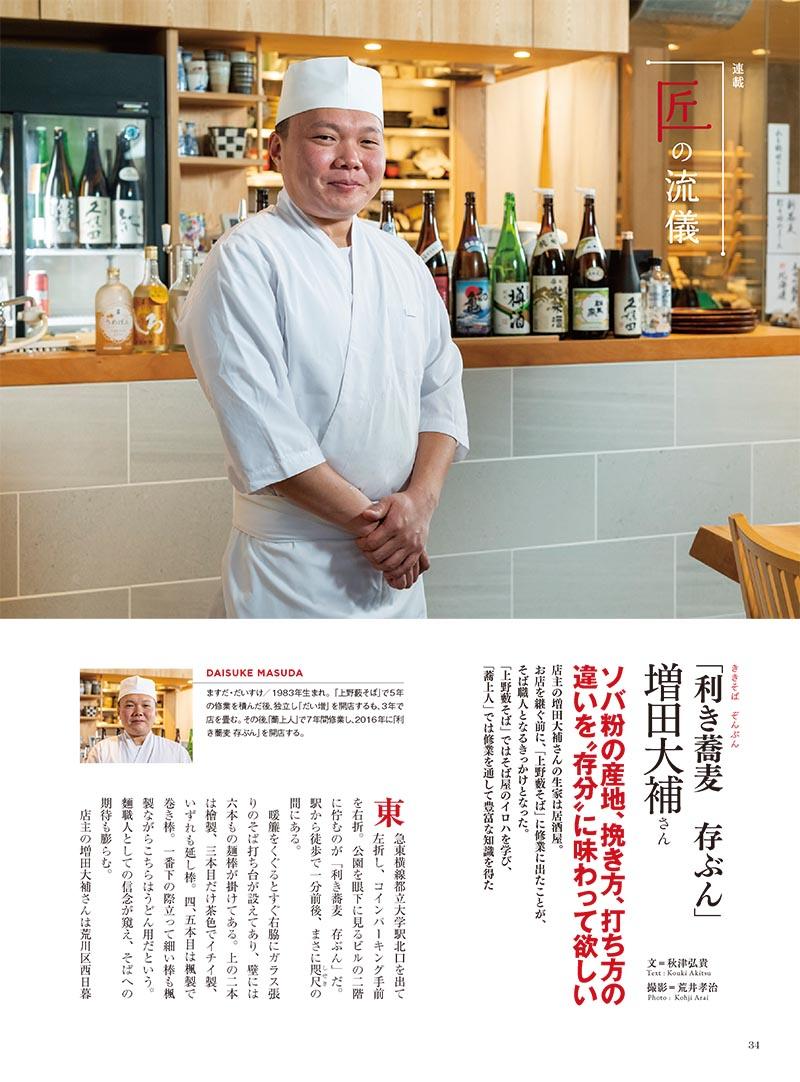 蕎麦春秋VOL.56