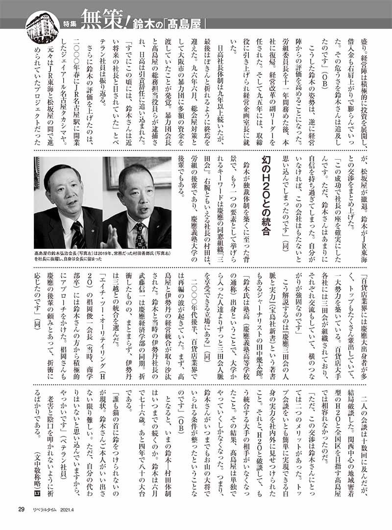 リベラルタイム2021年4月号