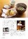 蕎麦春秋VOL.57