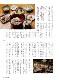 蕎麦春秋VOL.58