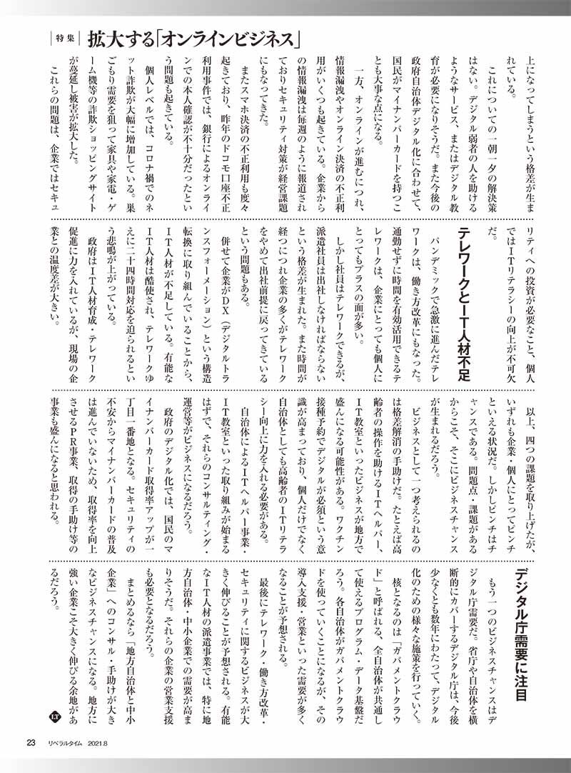 リベラルタイム2021年8月号