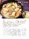 蕎麦春秋VOL.52