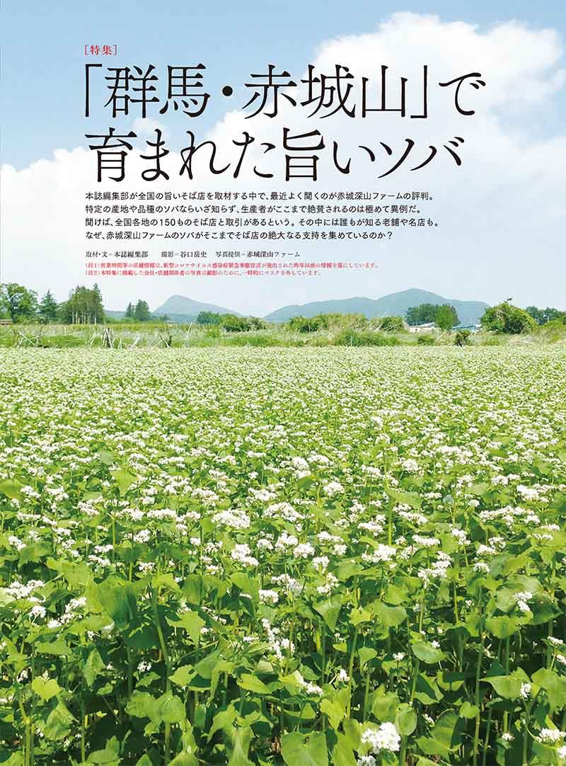蕎麦春秋VOL.59