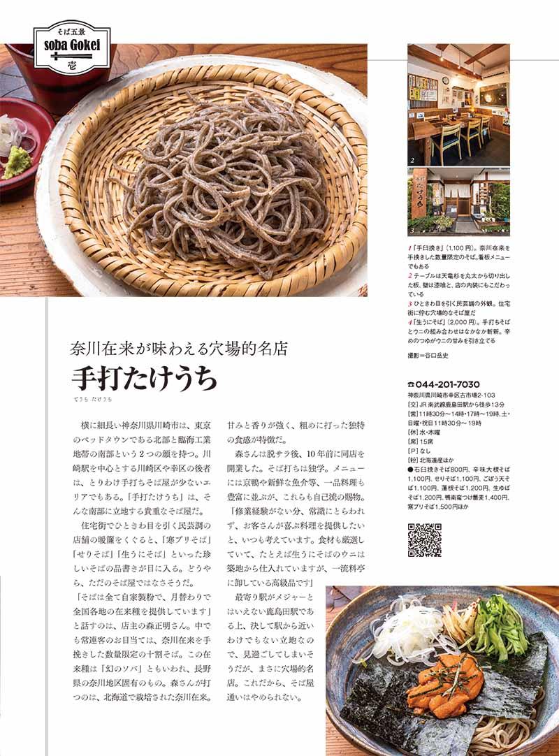 蕎麦春秋VOL.53