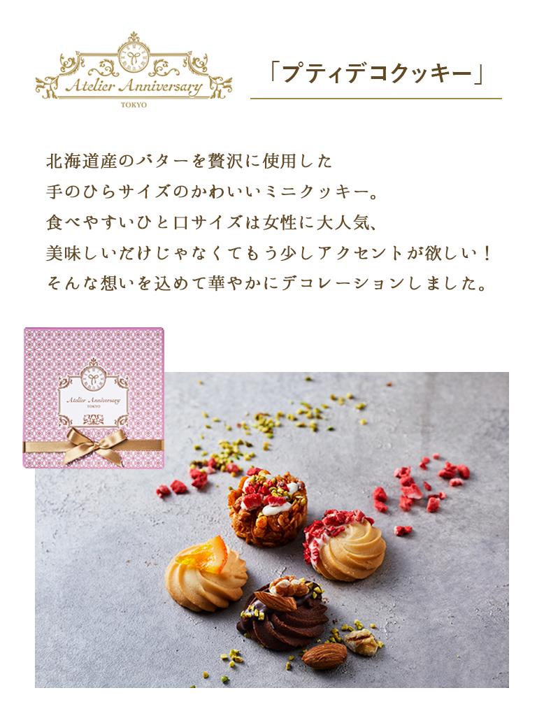 【母の日オンライン限定商品】BOXプリザーブドフラワー [ルージュ]×プティデコクッキー セット|数量限定