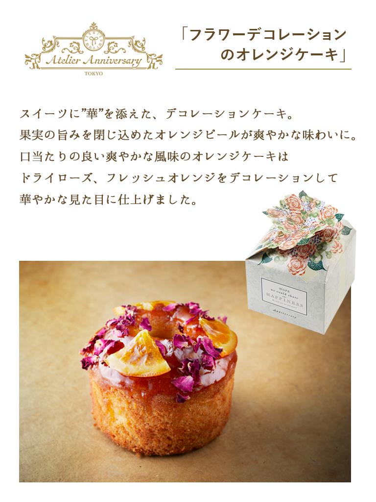 【母の日オンライン限定商品】BOXプリザーブドフラワー [ルージュ]×フラワーデコレーションのオレンジケーキ セット 数量限定