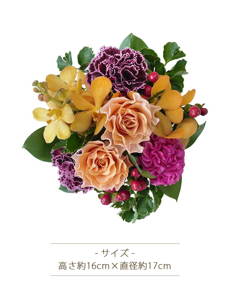 【敬老の日限定商品】KASANE|フラワーアレンジメント