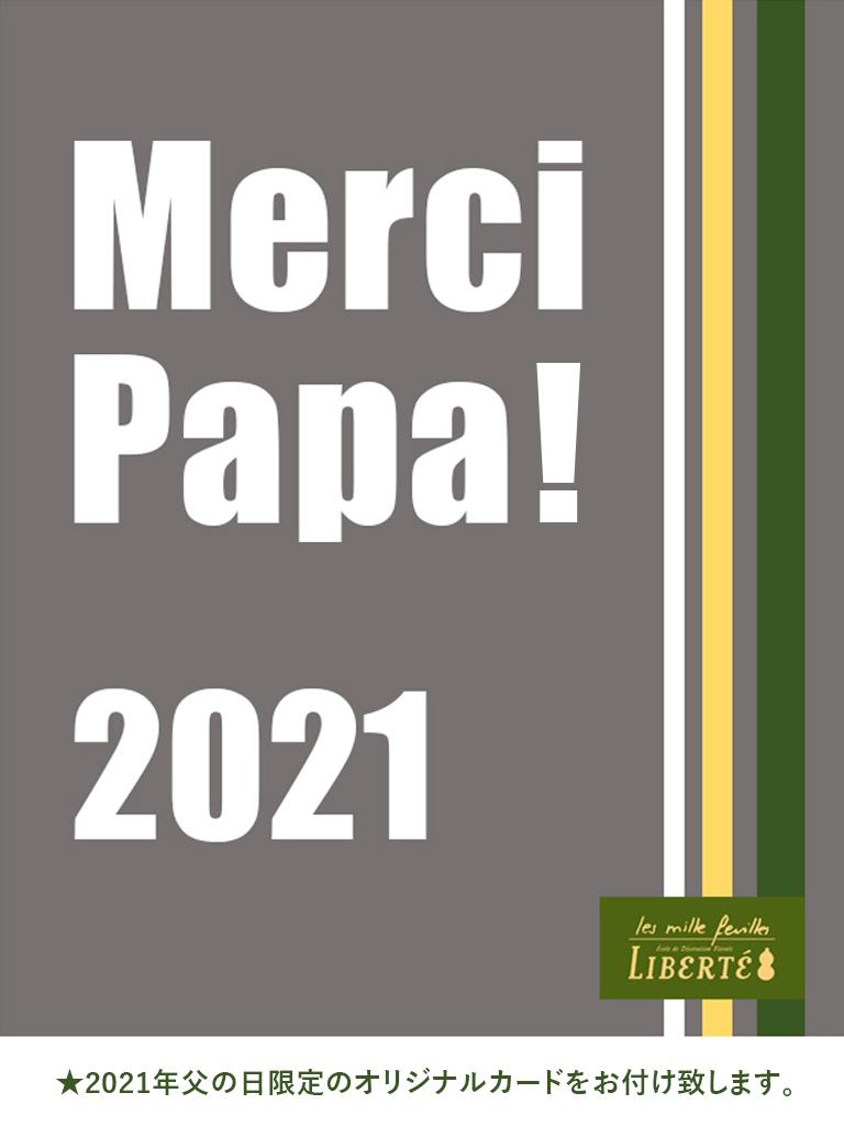 【父の日2021限定商品】merci papa box|アレンジメント|数量限定|送料込み*