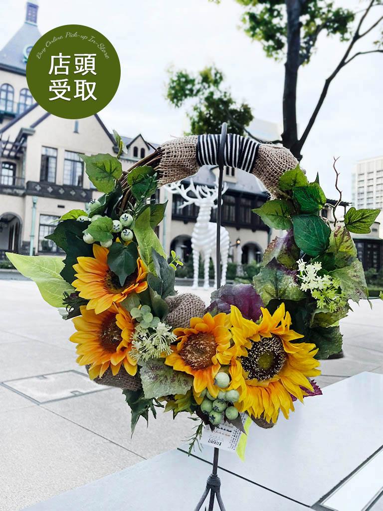 【紀尾井町店オリジナル商品 店頭受取】Summer Wreath -向日葵- 数量限定