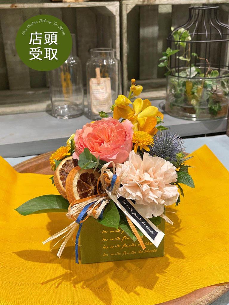 【グランスタ丸の内店オリジナル商品|店頭受取】mini orange -ミニオランジュ-|アレンジメント