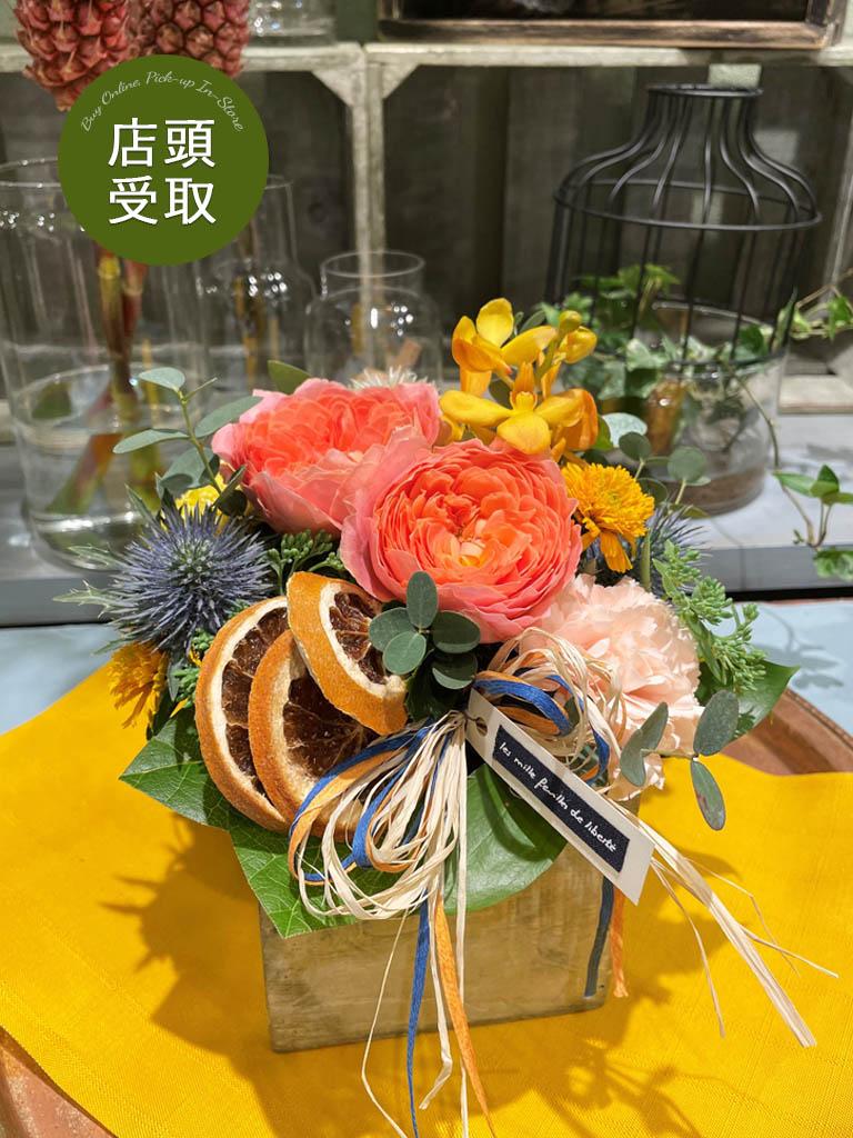 【グランスタ丸の内店オリジナル商品|店頭受取】orange -オランジュ-|アレンジメント|数量限定