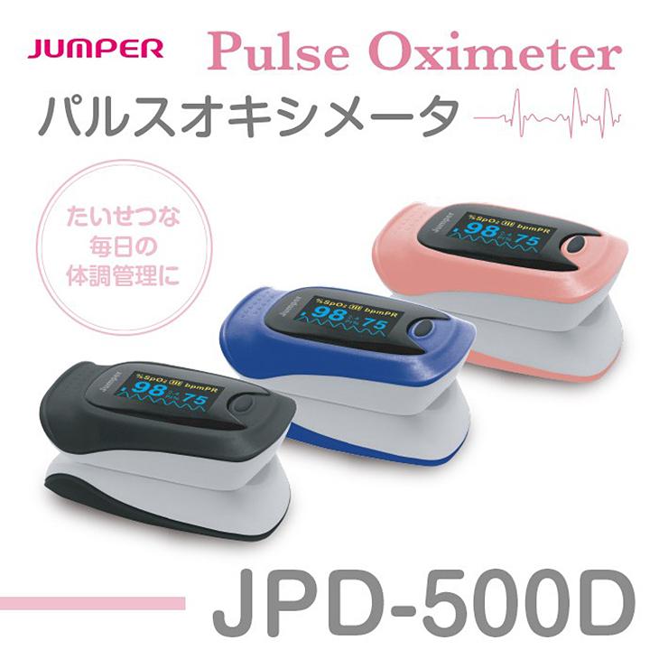 【30%OFF】パルスオキシメーター 血中酸素濃度計 脈拍計 パルスオキシメータ SpO2