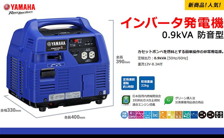 【35%OFF】ヤマハ EF900iSGB2 インバーター発電機 YAMAHA