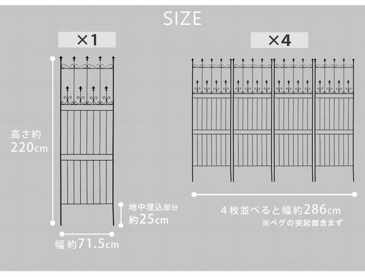 アイアンフェンス オールドシャトーフェンス220 ハイタイプ 4枚組 ブラック OC001H-4P-BLK ※北海道+1100円