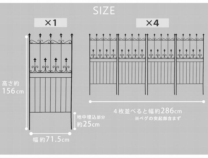 アイアンフェンス オールドシャトーフェンス150 ロータイプ 4枚組 ブラック OC002L-4P-BLK ※北海道+1100円