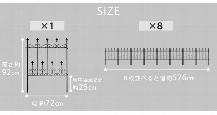 アイアンフェンス オールドシャトーフェンス ミニタイプ 8枚組 ブラック OC004S-8P-BLK ※北海道+1100円