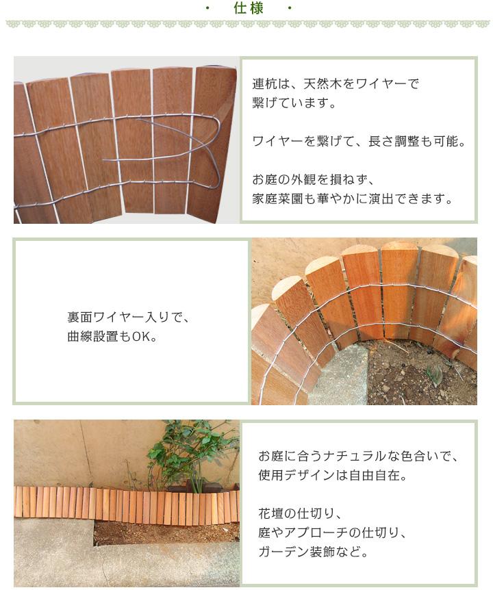 長持ちハードウッド 木製DIY連杭(エッジング・見切) 高さ400mmタイプ 長さ1800mm(約10kg)