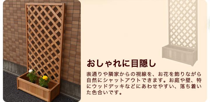1台2役! 長持ちハードウッド プランターボックス付 木製 ラティスフェンス W715×D320×H1500mm (約11kg)