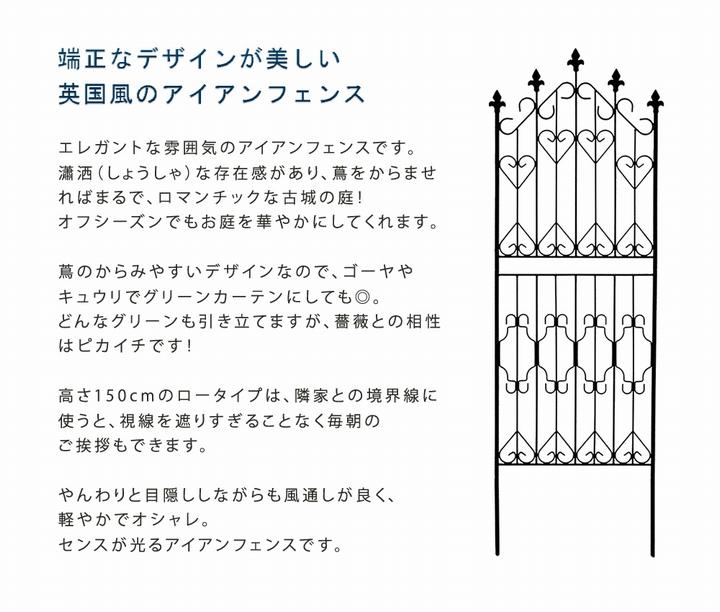 アイアンフェンス150 ロータイプ 2枚組 ホワイト DF009L-2P-WHT ※北海道+1100円