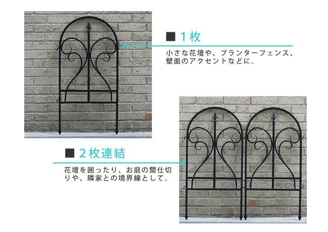 アイアンフェンス フィニアル ブラック 6枚組 イージーフェンス トレリス 黒 IPN-7029F-6P  ※北海道+1100円